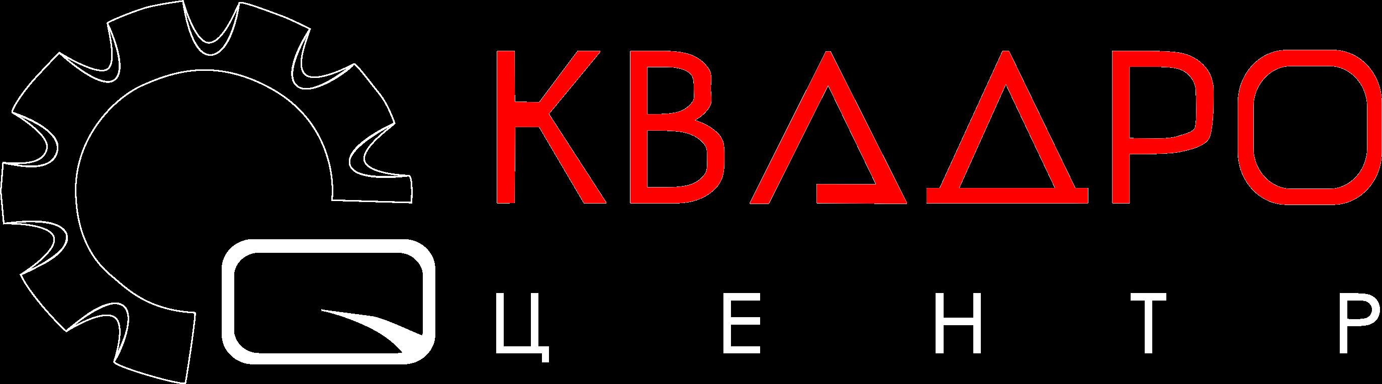 Квадроцентр